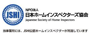 JSHI協会